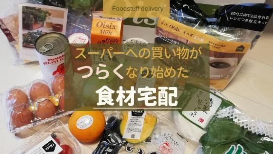 スーパーへの買い物がつらくなり始めた食材宅配