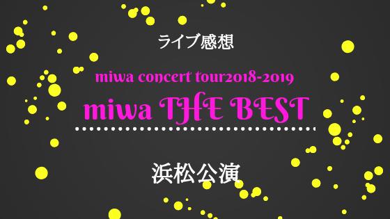 miwa THE BESTツアー浜松公演