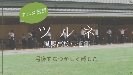 【アニメ感想】『ツルネー風舞高校弓道部ー』を見て弓道をなつかしく感じた