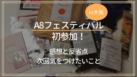 大阪のA8フェスティバル2018に初参加!感想と反省点と次回気をつけたいこと
