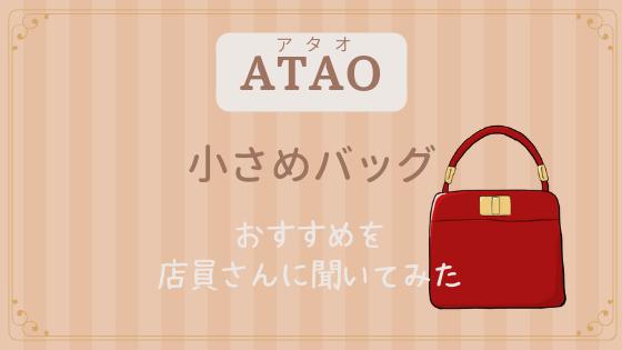 ATAO(アタオ)の小さめバッグのおすすめを店員さんに聞いてみた