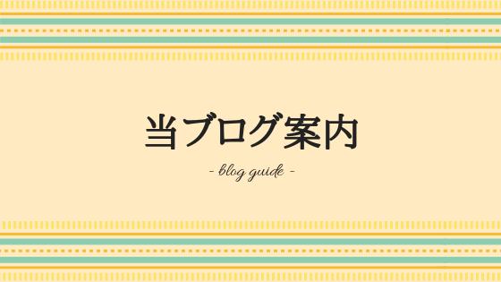 f:id:mutsukitorako:20181109110451p:plain