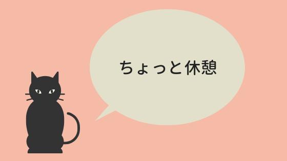 f:id:mutsukitorako:20181116133205p:plain