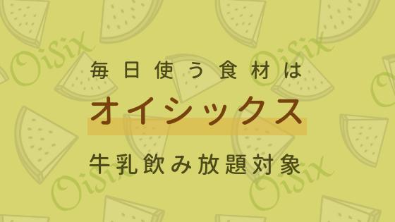 【オイシックス】毎日使う食材は牛乳飲み放題サービスの対象商品なので便利