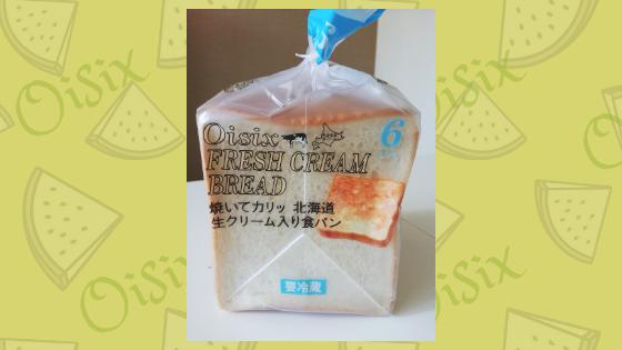 オイシックス焼いてカリッ生クリーム入り食パン
