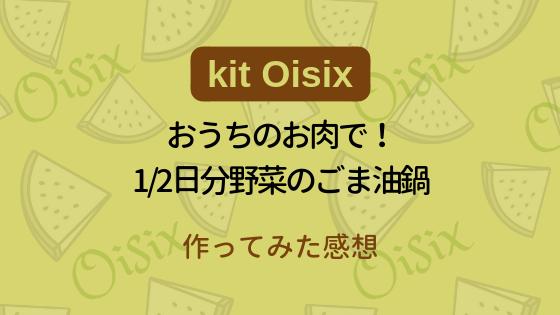 【オイシックス】kit Oisix『おうちのお肉で!1/2日分野菜のごま油鍋』を作ってみた感想
