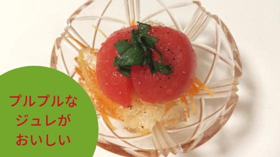『トマトの柚子ジュレ』サラダ