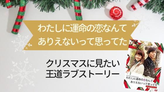 『わたしに運命の恋なんてありえないって思ってた』クリスマスに見たい王道ラブストーリー
