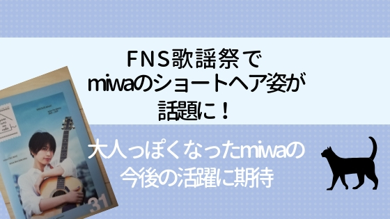 FNS歌謡祭でmiwaのショートヘア姿が話題に!大人っぽくなったmiwaの今後の活躍に期待