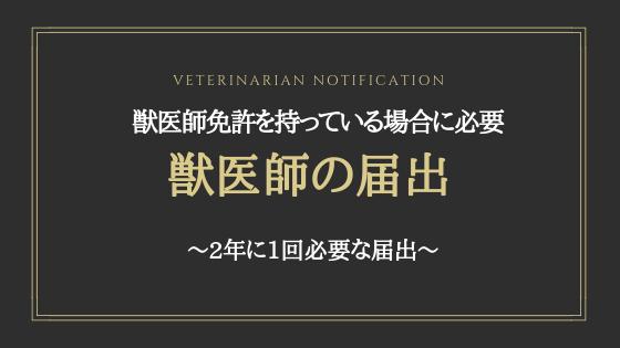 獣医師免許を持っている場合に必要な届出について~2年に1回必要な届出~