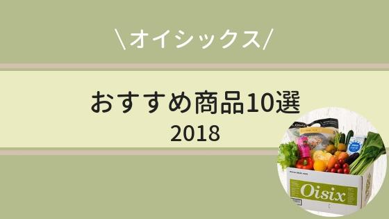 【Oisix(オイシックス)】わたしもよくリピートするおすすめ商品10選(2018)