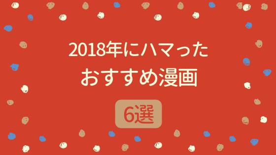 2018年にハマったおすすめ漫画6選