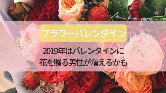 フラワーバレンタイン知ってる?2019年はバレンタインに花を贈る男性が増えるかも