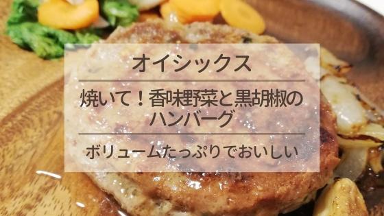 オイシックスの『焼いて!香味野菜と黒胡椒のハンバーグ』がボリュームたっぷりで食べごたえもあっておいしい