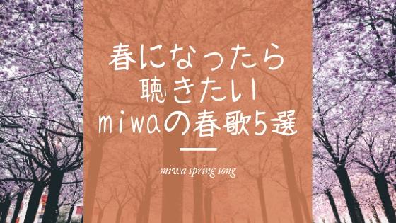 春になったら聴きたいmiwaの春歌5選