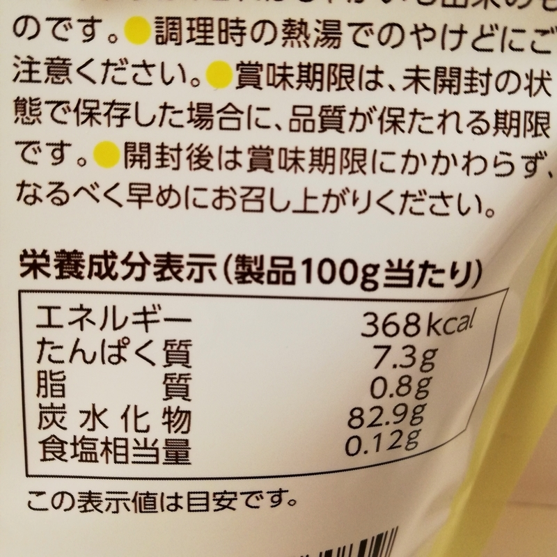 北海道じゃがマッシュの栄養成分表示