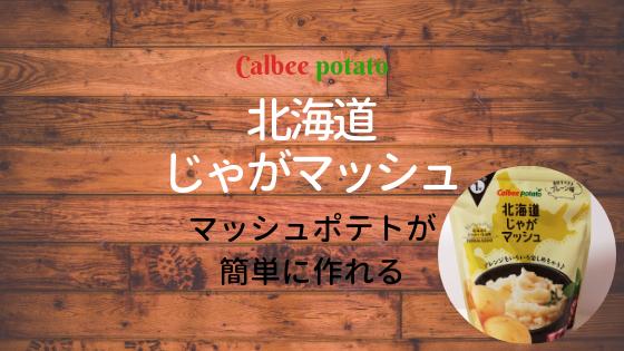 マッシュポテトが簡単に作れるカルビーポテトの『北海道じゃがマッシュ』