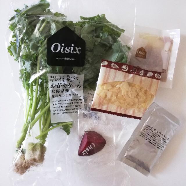 【Kit Oisix】たっぷりケールのチーズナッツサラダの内容