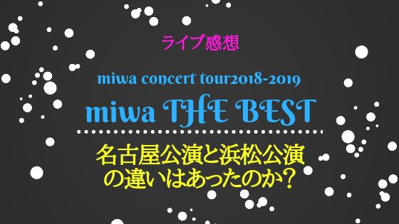 【ライブ感想】miwa THE BEST ツアー名古屋公演は浜松公演と違いはあったのか?