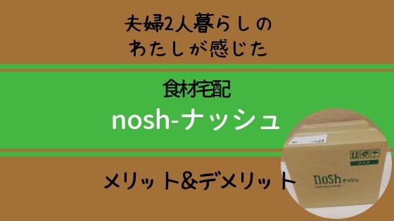 【食材宅配nosh(ナッシュ)】夫婦2人暮らしのわたしが感じたメリットとデメリット