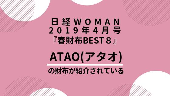 日経WOMAN2019年4月号の記事『春財布BEST8』にATAO(アタオ)の財布が紹介されている