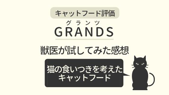 【キャットフード評価】新発売のGRANDS(グランツ)キャットフードを獣医が試してみた感想