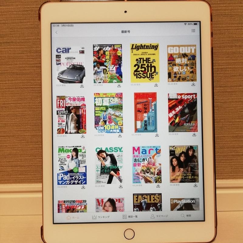 楽天マガジンで読める雑誌は250誌以上