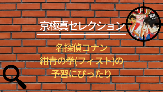 『京極真セレクション』は2019年コナン映画 紺青の拳(フィスト)の予習にぴったりな特別編集コミックス