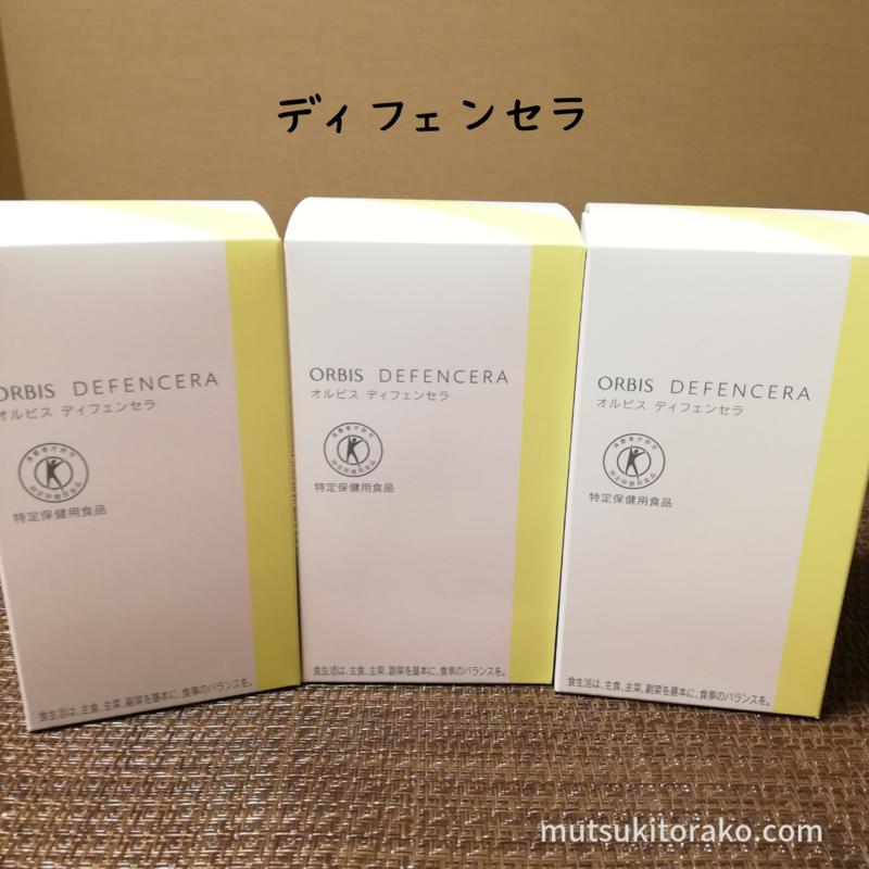 オルビス|ディフェンセラを3箱購入