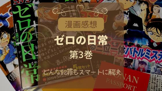 【漫画感想】『ゼロの日常』第3巻~どんな犯罪もスマートに解決~