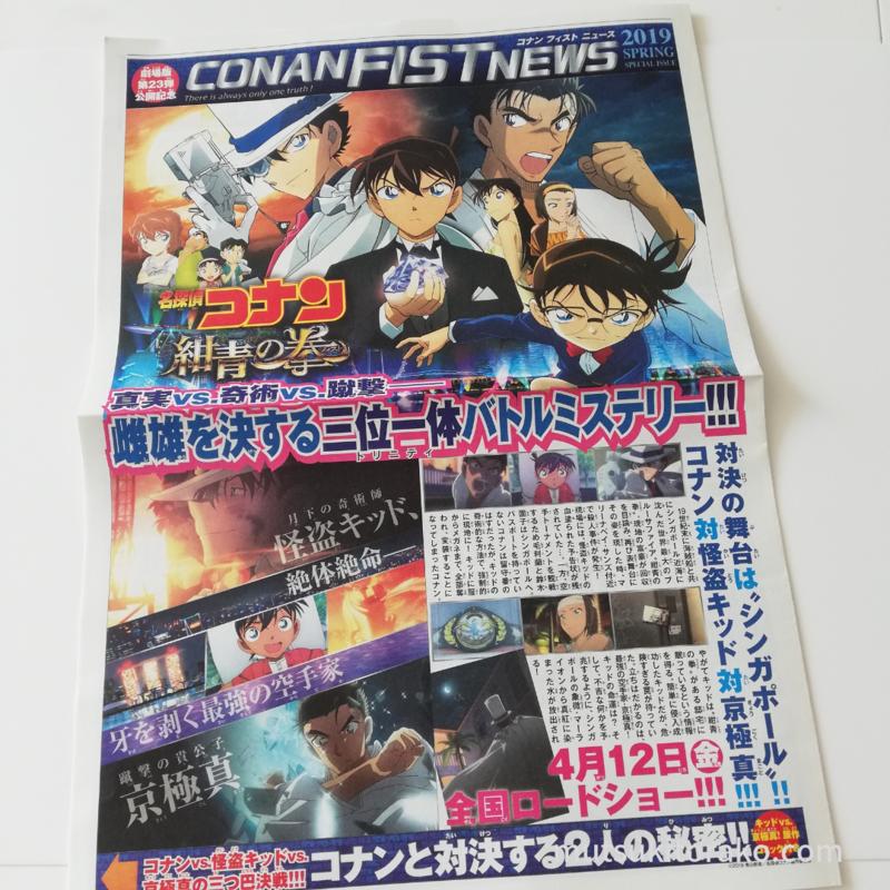 名探偵コナン紺青の拳(フィスト)の新聞