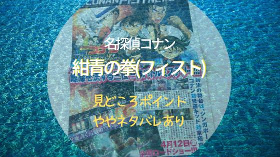 『名探偵コナン 紺青の拳(フィスト)』の見どころポイントを紹介【ややネタバレあり】