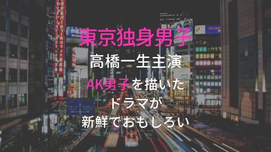 こじれたAK男子を描いた高橋一生主演ドラマ『東京独身男子』が新鮮でおもしろい