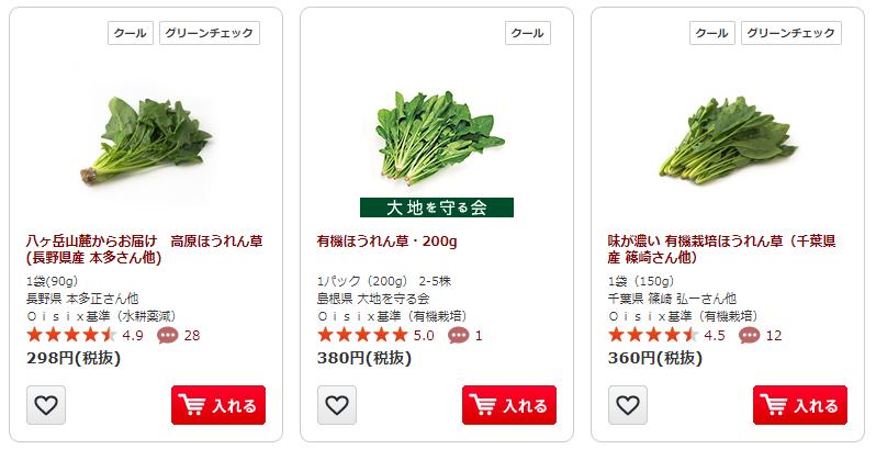 オイシックスの食材の値段例