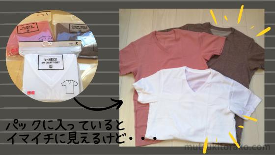 ユニクロのメンズドライカラーTシャツはパックに入っているけど開けるとおしゃれなTシャツ