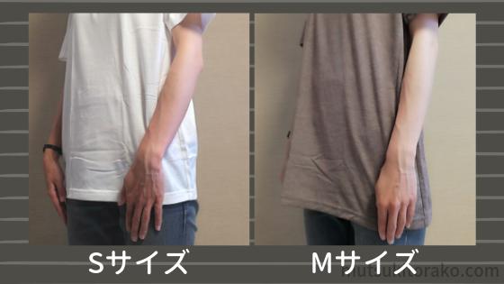 ユニクロのメンズドライカラーTシャツのSサイズとMサイズの比較