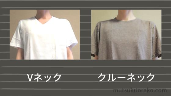 ドライカラーTシャツはVネックとクルーネックがある