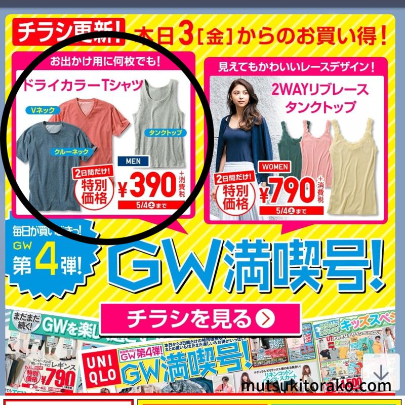 ユニクロのメンズドライカラーTシャツは390円で買えるセールあり