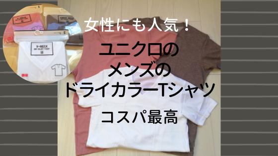 女性にも人気!ユニクロのメンズのドライカラーTシャツはコスパ最高