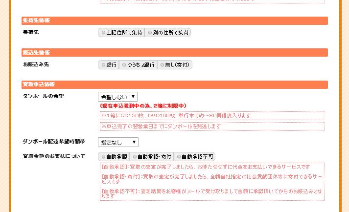 ブックサプライ申し込み入力②