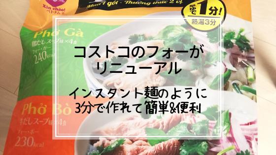 コストコのフォーがリニューアル。インスタント麺のように3分で作れて簡単&便利
