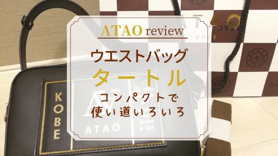 【レビュー】ATAO(アタオ)のウエストバッグ『タートル』はコンパクトで使い道いろいろ