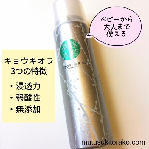 KYOKIORA(キョウキオラ)の特徴