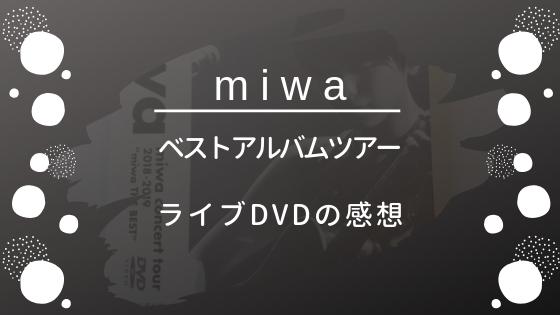 ショートヘア姿初のツアーライブ『miwaベストアルバムツアー』のDVDのレビュー