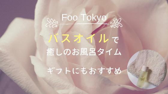 Foo Tokyoのバスオイルで癒しのお風呂タイム~ギフトにもおすすめ~