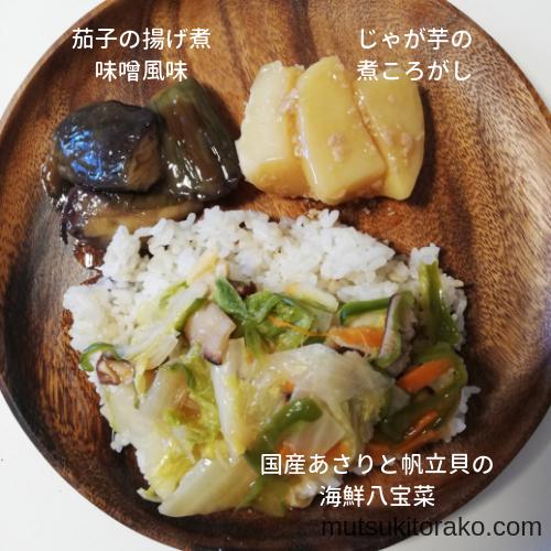 わんまいる5日目|国産あさりと帆立貝の海鮮八宝菜セット
