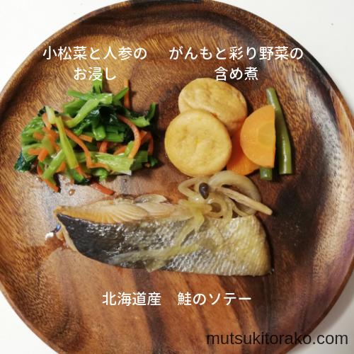 わんまいる1日目|北海道産鮭のソテーセット
