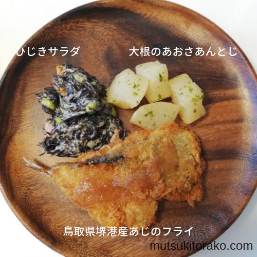 わんまいる2日目|鳥取県境港産あじのフライセット