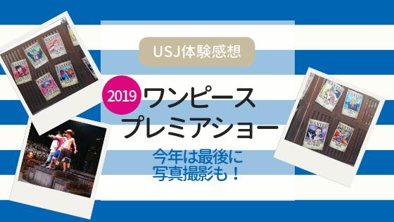 ワンピースプレミアショー2019感想~今年は最後に写真撮影も!~