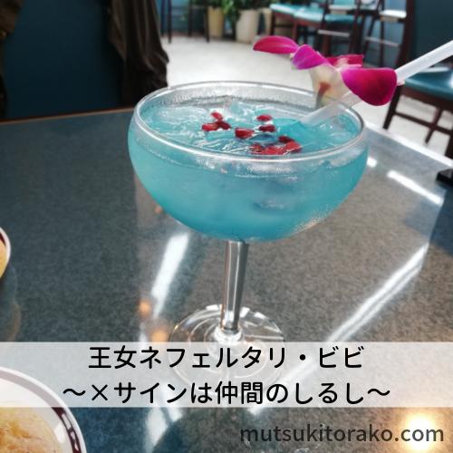 サンジの海賊レストラン2019スペシャルカクテル